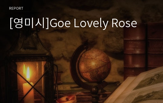 [영미시]Goe Lovely Rose