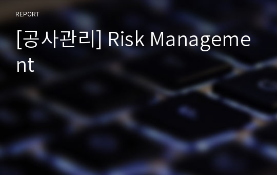 [공사관리] Risk Management