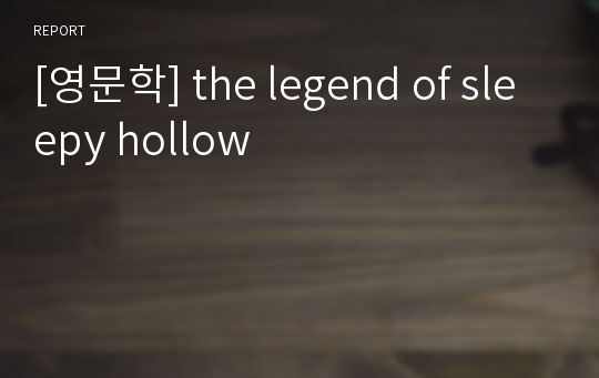 [영문학] the legend of sleepy hollow