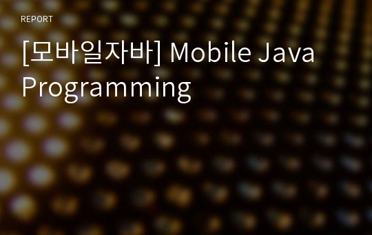 [모바일자바] Mobile Java Programming