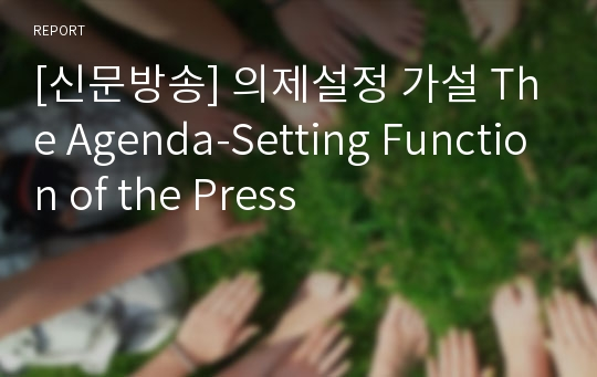 [신문방송] 의제설정 가설 The Agenda-Setting Function of the Press