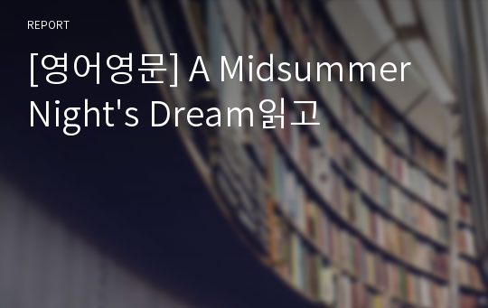 [영어영문] A Midsummer Night's Dream읽고