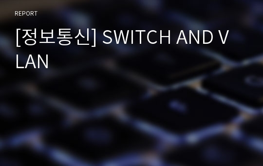 [정보통신] SWITCH AND VLAN