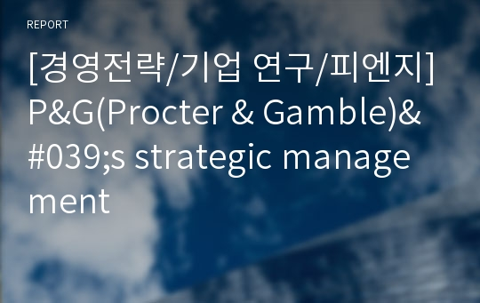 [경영전략/기업 연구/피엔지] P&G(Procter & Gamble)'s strategic management