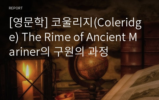 [영문학] 코울리지(Coleridge) The Rime of Ancient Mariner의 구원의 과정