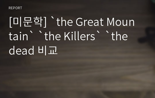 [미문학] `the Great Mountain` `the Killers` `the dead 비교