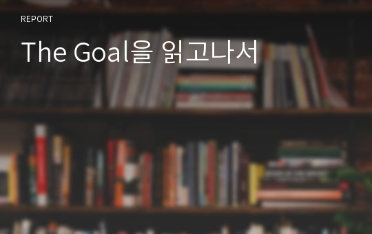 The Goal을 읽고나서