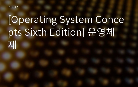 [Operating System Concepts Sixth Edition] 운영체제