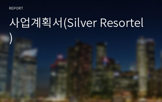 사업계획서(Silver Resortel)