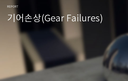 기어손상(Gear Failures)