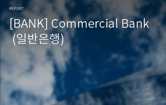 [BANK] Commercial Bank (일반은행)
