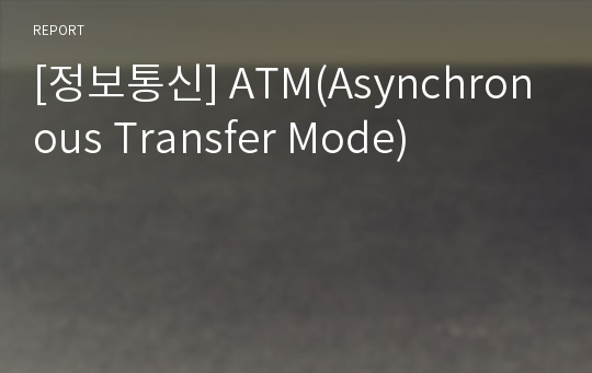 [정보통신] ATM(Asynchronous Transfer Mode)