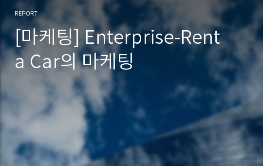 [마케팅] Enterprise-Rent a Car의 마케팅