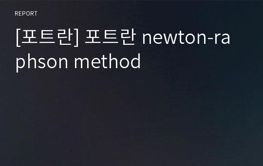 [포트란] 포트란 newton-raphson method