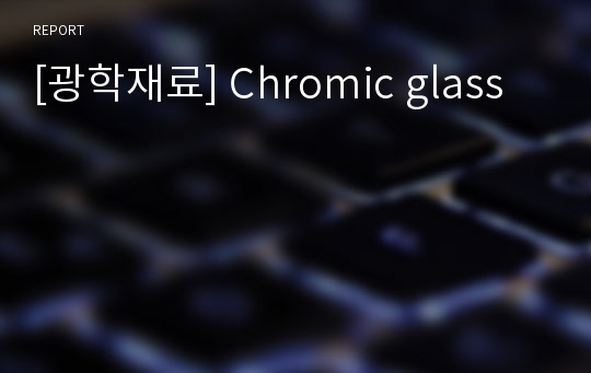 [광학재료] Chromic glass