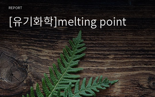 [유기화학]melting point