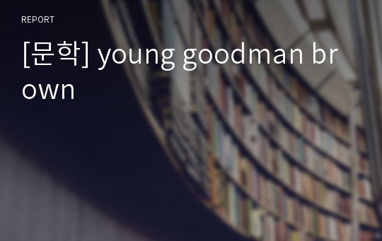 [문학] young goodman brown