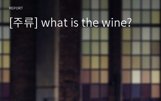 [주류] what is the wine?