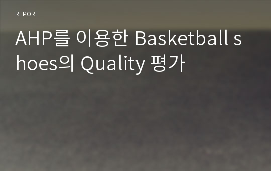 AHP를 이용한 Basketball shoes의 Quality 평가