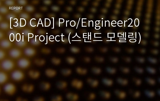 [3D CAD] Pro/Engineer2000i Project (스탠드 모델링)
