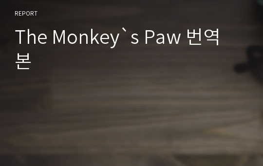 The Monkey`s Paw 번역본