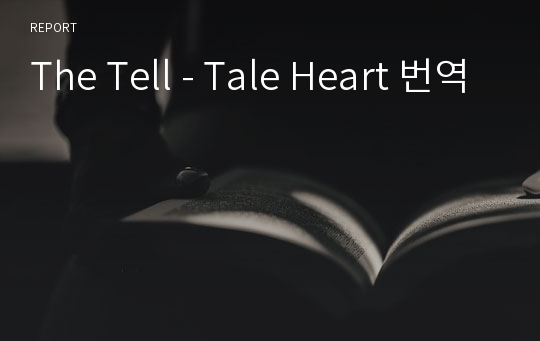 The Tell - Tale Heart 번역