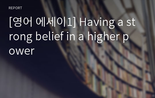 [영어 에세이1] Having a strong belief in a higher power