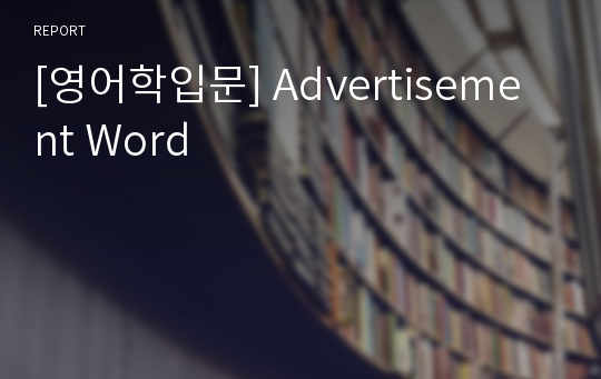 [영어학입문] Advertisement Word