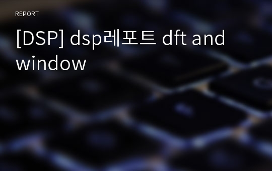 [DSP] dsp레포트 dft and window