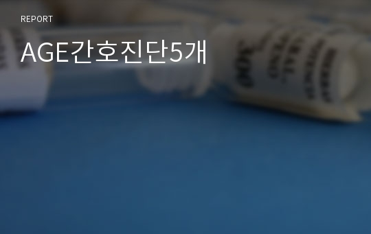 AGE간호진단5개