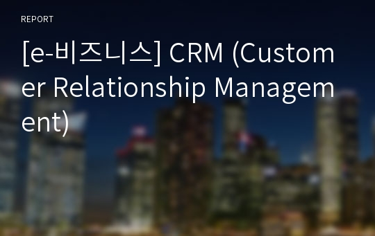 [e-비즈니스] CRM (Customer Relationship Management)