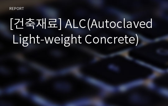 [건축재료] ALC(Autoclaved Light-weight Concrete)