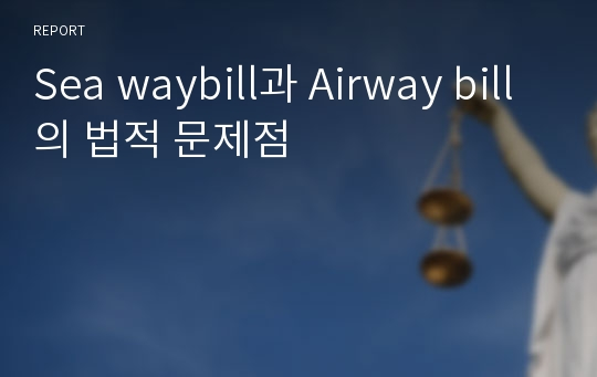 Sea waybill과 Airway bill의 법적 문제점