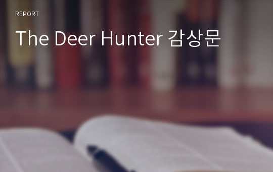 The Deer Hunter 감상문