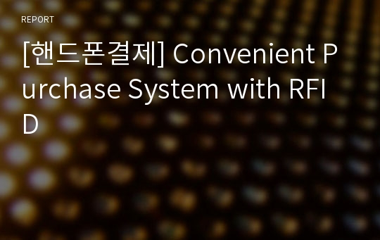[핸드폰결제] Convenient Purchase System with RFID