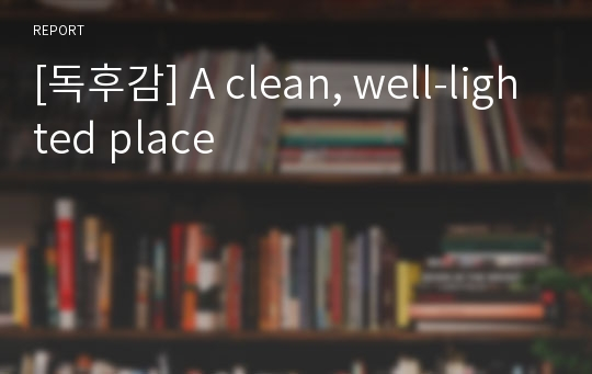 [독후감] A clean, well-lighted place