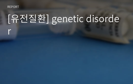 [유전질환] genetic disorder