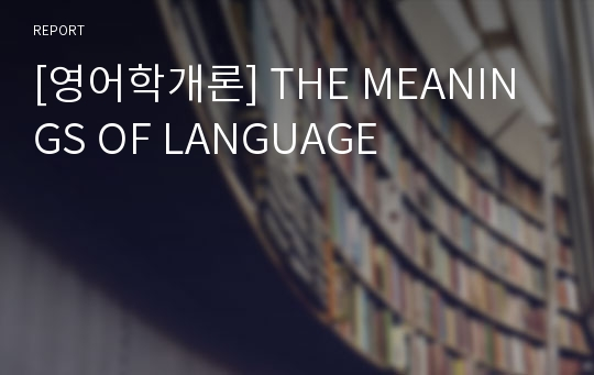 [영어학개론] THE MEANINGS OF LANGUAGE