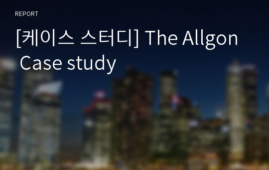 [케이스 스터디] The Allgon Case study