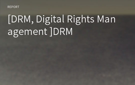 [DRM, Digital Rights Management ]DRM