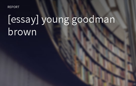 [essay] young goodman brown