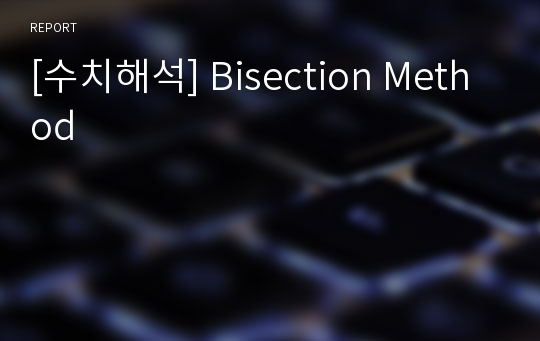 [수치해석] Bisection Method