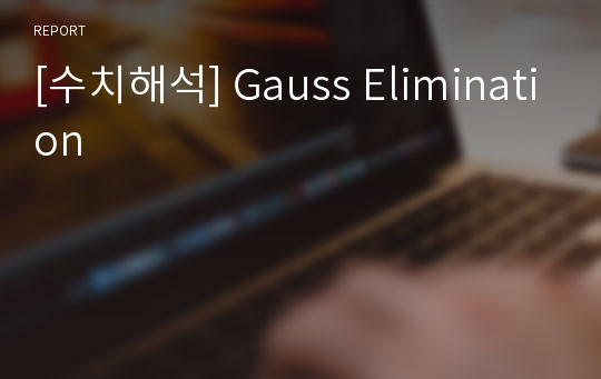 [수치해석] Gauss Elimination