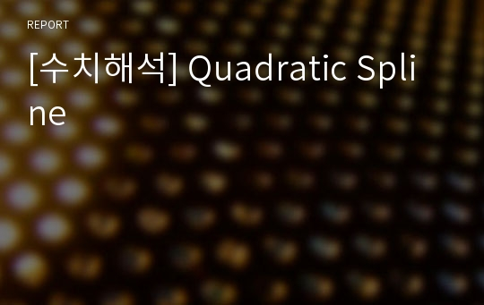 [수치해석] Quadratic Spline