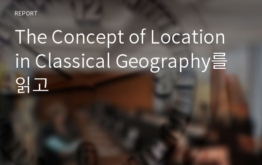 The Concept of Location in Classical Geography를 읽고