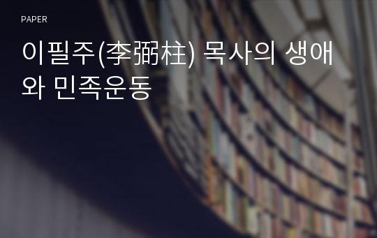 이필주(李弼柱) 목사의 생애와 민족운동 논문