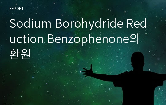 benzophenone reduction using sodium borohydride Take a tlc of your starting material, benzophenone, and then run a chromatograph you have to find appropriate conditions for your chromatograph: a typical mix of eluting solvent is 25% acetone, and 75% hexanesbut there are many choices now run the tlc of your starting material benzophenone.