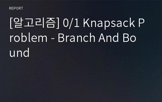 [알고리즘] 0/1 Knapsack Problem - Branch And Bound