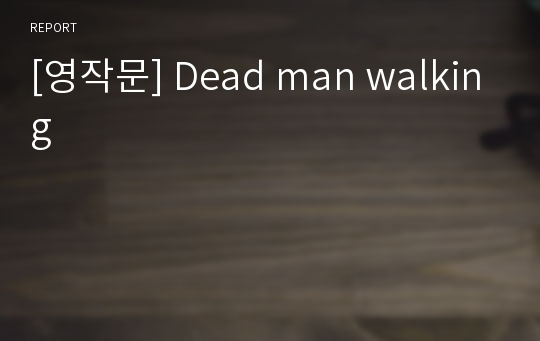 [영작문] Dead man walking