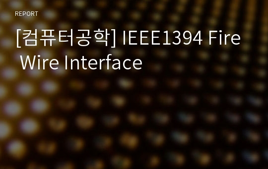 [컴퓨터공학] IEEE1394 Fire Wire Interface